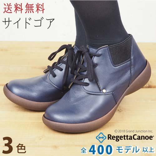 リゲッタ カヌー レディース ブーツ サイドゴア レースアップ アシンメトリー ローウェッジ ゴム ミッドカット 履きやすい 厚底 日本製 リゲッタカヌー公式 CJAL4102