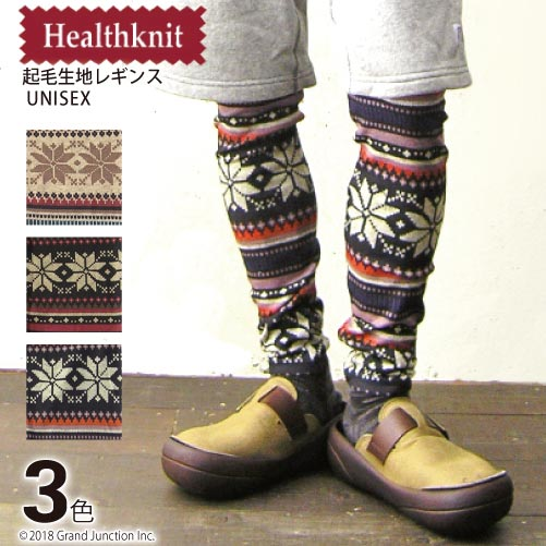 HealthKnit HealthNet snowflake snow print leggings / spats / outdoors / 10 min length / men's / women's