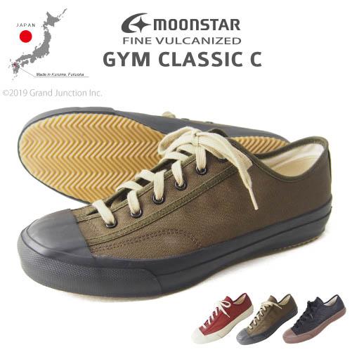 [FINE VULCANIZED]GYM CLASSIC C ジムクラシックC キャンバススニーカー 5432033 日本製 ムーンスター バルカナイズ製法 メンズ ジムシューズ