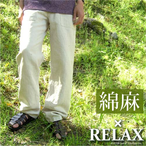 【クーポンで350円OFF!】 【GrandJunction】リネンベイカーパンツ 麻パンツ 国産