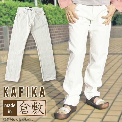 【クーポンで350円OFF!】 【kafika】カフィカ ベーシックジーンズ 日本製 岡山児島デニム