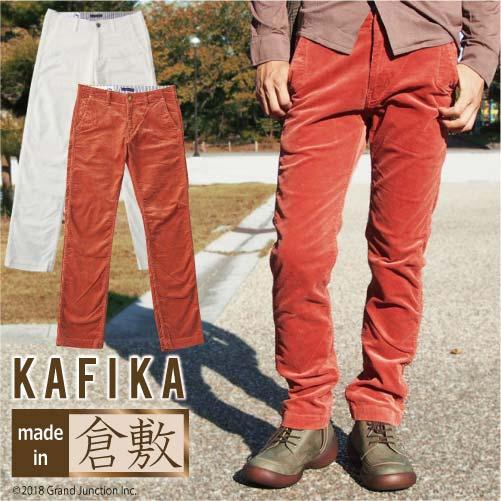 【kafika】ストレッチコーデュロイトラウザー 日本製 岡山児島 カフィカ スリムストレート