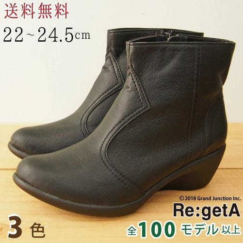リゲッタ ブーツ ウェッジソール ステッチアクセント ショートブーツ レディース 日本製 正規取扱店 SCR1954