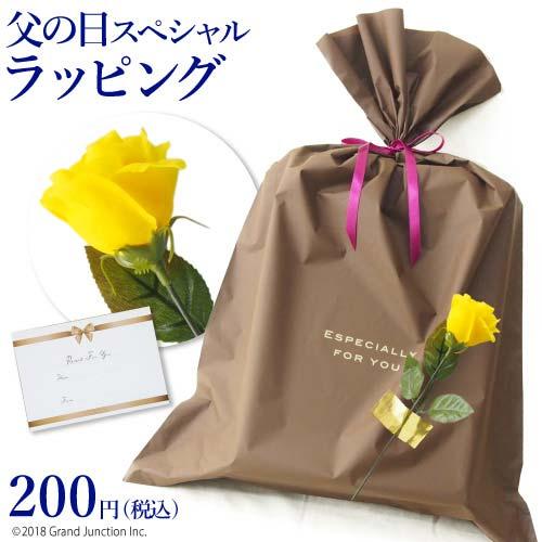 イベントシーズンに応じて+αのラッピング 黄色いバラが付いた父の日限定ラッピング 70%OFFアウトレット 《最大100円OFFクーポン》 父の日 ギフト ラッピング 黄色いバラ付き gift wrapping メーカー再生品 プレゼント day father's 包装