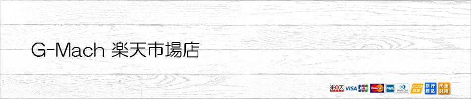 G-Mach 楽天市場店:福岡のカメラ修理工場直売の販売店です