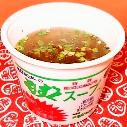 もずくセンターの生もずくスープ20食入り 3箱セット 20食×3箱(60食) 送料無料(一部地域除く)食物繊維 温活 腸活 低カロリー カップ付き 贈答
