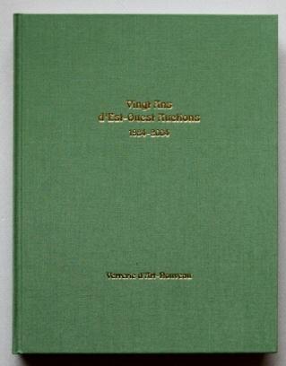 書籍 中古 アールヌーボーのガラス 限定1000部 豪華本  エスト·ウエスト オークションの20年  1984-2004