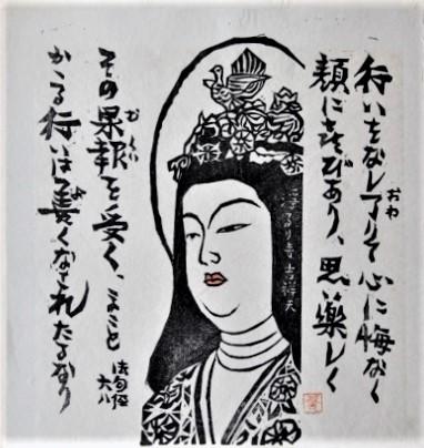 版画 仏像 仏教美術 浄るり寺 吉祥天法句経 六八 送料無料