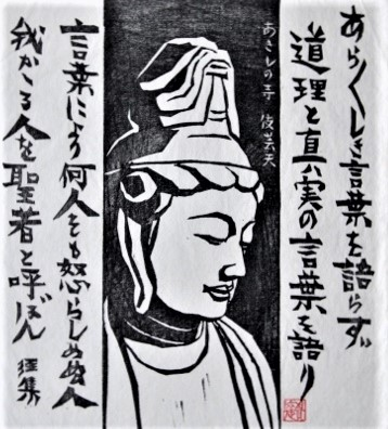 版画 仏像 仏教美術 あきしの寺 伎芸天経集 送料無料