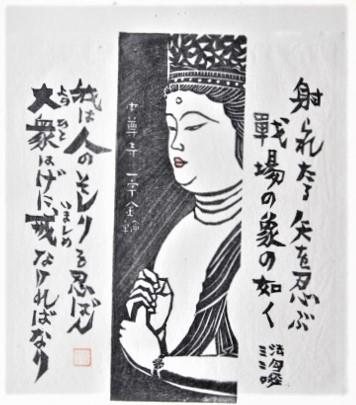 版画 仏像 仏教美術 中尊寺 一字金輪法句経 三二〇 送料無料