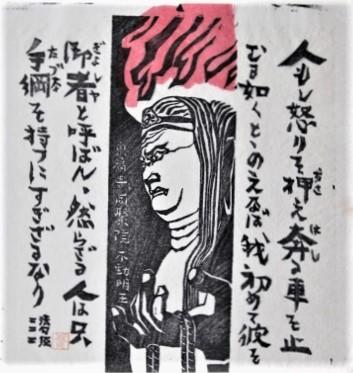 版画 仏像 仏教美術 東福寺同聚院 不動明王法句経 二二二 送料無料