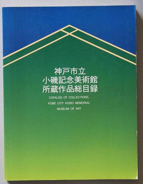 定番から日本未入荷 新商品!新型 書籍 中古 神戸市立小磯記念美術館 1992年 所蔵作品総目録