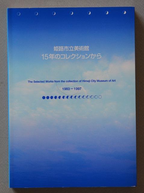 2000点を越す作品が収蔵 キャンペーンもお見逃しなく 書籍 中古 1983-1997 15年のコレクションから 姫路市立美術館 いつでも送料無料