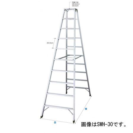 天板幅広強力脚立 SWH-12【園芸専門店 ガーデニングの森】