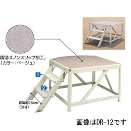 アルミ朝礼台 DR-09【園芸専門店 ガーデニングの森】