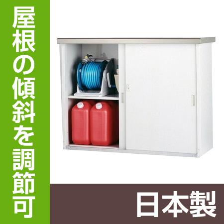 家庭用収納庫 HMG-1310【園芸専門店 ガーデニングの森】