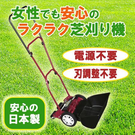 手動芝刈り機ナイスバーディーモアーGSB-2000N(20cm)【芝刈機 日本製 芝刈り機 手動式 手動式芝刈り機】