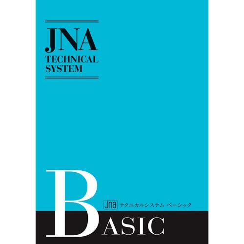 JNA ジェイエヌエー JNAテクニカルシステム ベーシック 【ネコポス対応】