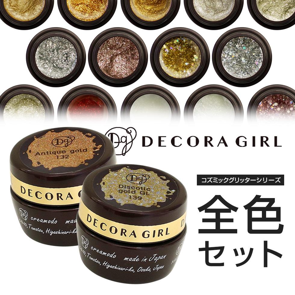 DECORA GIRL (デコラガール) ジェルネイル カラージェル コズミックグリッターシリーズ 14色セット (全色セット) 【ネコポス対応】【送料無料】