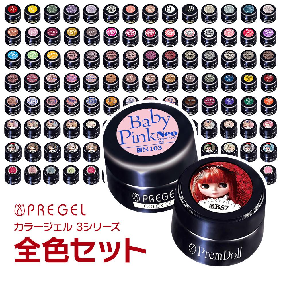 PREGEL (プリジェル) ジェルネイル カラージェル 303色セット (全色セット) 【ネコポス不可】