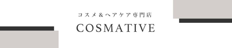 コスメ&ヘアケア専門店 COSMATIVE:当店でのお買い物をお楽しみください
