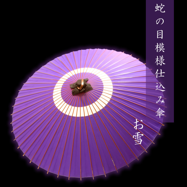 新作!ご注意!【送料無料】 蛇の目模様仕込み傘 お雪 仕込杖 傘タイプ! 【 仕込杖 模造刀 美術刀 模擬刀 日本刀 座頭市 】