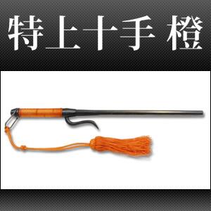 特価!【江戸!】 特上十手 橙 TKJ-111 【模造刀 美術刀 模擬刀 日本刀 】
