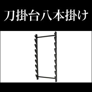 【特価!】 壁掛用 刀掛台 八本掛 黒色 WS-115 【 模擬刀 模造刀 美術刀 日本刀 】