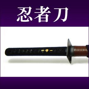 【特価!】【送料無料】【上級忍者刀】【高級仕様】 忍者刀 壱型 ZS-301 【模造刀 美術刀 模擬刀】