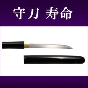 【特価!】【送料無料】【短刀】 守刀 寿命 七寸五分 ZS-509 【模造刀 美術刀 模擬刀 短刀】