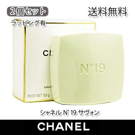 【送料無料】【ギフト・ラッピング有】シャネル シャネル N°19 サヴォン 150g 2個セット -CHANEL-