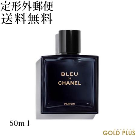 【定形外 送料無料】シャネル ブルー ドゥ シャネル パルファム 50ml -CHANEL-【定形外対象商品】