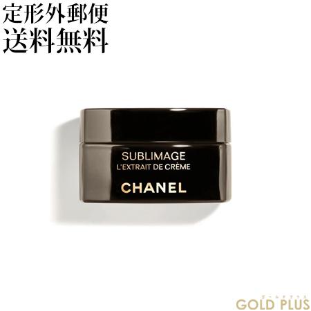 定形外 送料無料 シャネル サブリマージュ レクストレ ドゥ クレーム 50g -CHANEL- 送料無料,新品