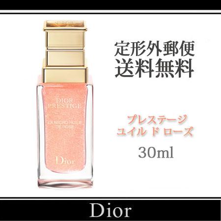 【定形外 送料無料】ディオール プレステージ ユイル ド ローズ 30ml -Dior-【定形外郵便対象商品】