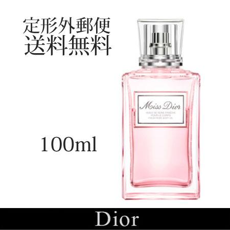 【定形外 送料無料】ディオール ミス ディオール ボディ オイル -Dior-【定形外郵便対象商品】
