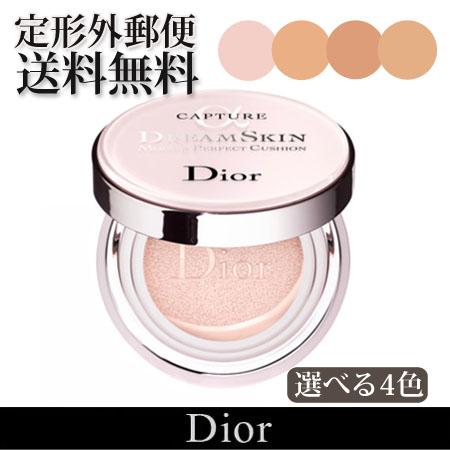 【定形外 送料無料】ディオール カプチュール ドリームスキン モイスト クッション 選べる4色 -Dior-【定形外対象商品】7月6日発売