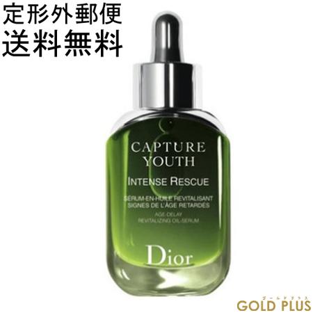 【定形外 送料無料】 ディオール カプチュール ユース インテンス R オイル 30ml -Dior- 【定形外対象商品】1月1日発売