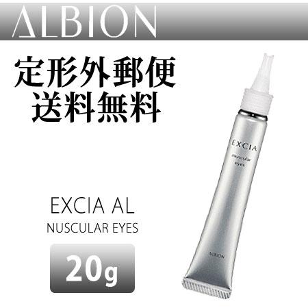 【定形外 送料無料】 アルビオン エクシア AL マスキュラー アイズ 20g -ALBION-