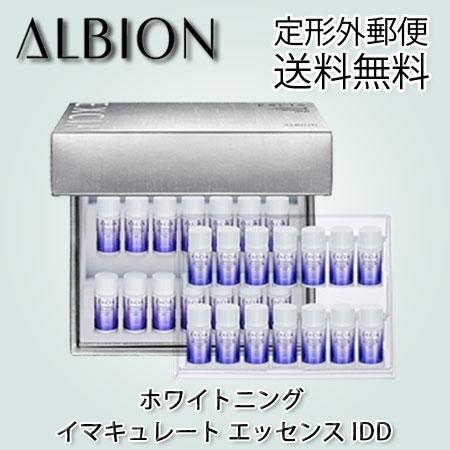 【定形外 送料無料】アルビオン エクシアAL ホワイトニング イマチュレート エッセンス IDD 105ml×28個-ALBION-