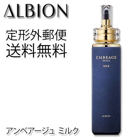 【定形外 送料無料】アルビオン  エクシア アンベアージュミルク 200g-ALBION-