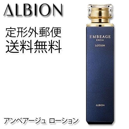 【定形外 送料無料】アルビオン エクシア アンベアージュローション 200ml-ALBION-
