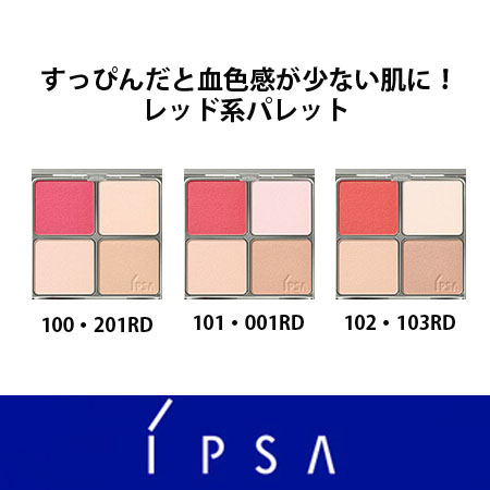 【定形外 】イプサ  フェイスカラーデサイニングパレット -IPSA- 【定形外対象商品】
