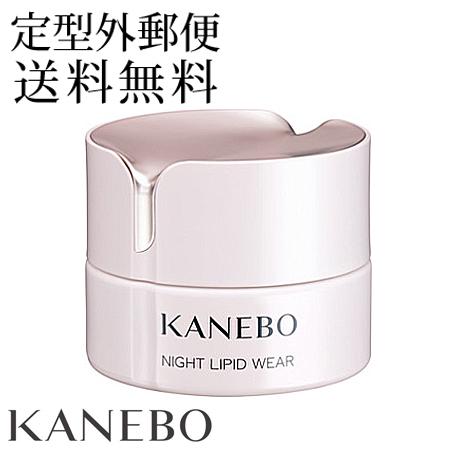 【定形外 送料無料】カネボウ ナイト リピッド ウェア -Kanebo-【定形外対象商品】