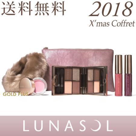 【送料無料】ルナソル パーティコフレ2018 -LUNASOL- 【2018 クリスマスコフレ】