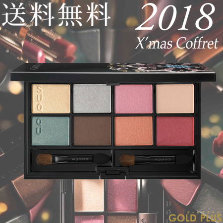 【送料無料】スック 2018 クリスマス アイシャドウ コンパクト -SUQQU- 【2018 クリスマスコフレ】