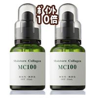 MC100・33ml/2本セット(化粧品)エビス化粧品・植物性コラーゲン【フェイスマスクプレゼント】保湿力が強い