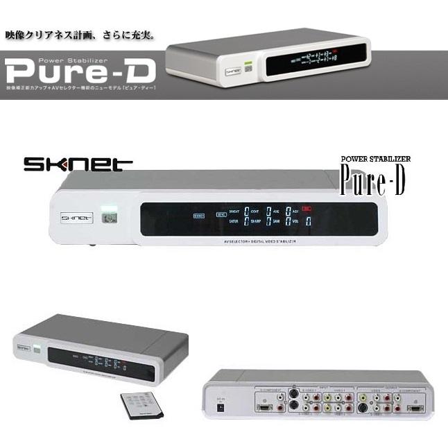 パワースタビライザー Pure-D SK-PS01PRD 画像安定装置!地デジ残すなら!美しい画像を!キレイに!