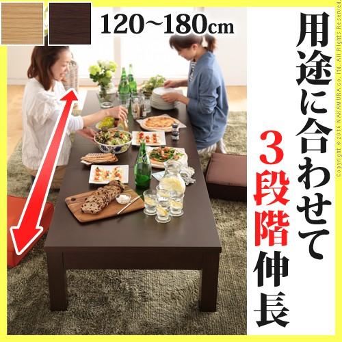 テーブル ローテーブル 伸張テーブル 折れ脚伸長式テーブル 〔グランデネオ180〕 幅120~最大180cm×奥行75cm 折りたたみ 伸縮 リビング ダイニング 座卓 伸張式テーブル エクステンション