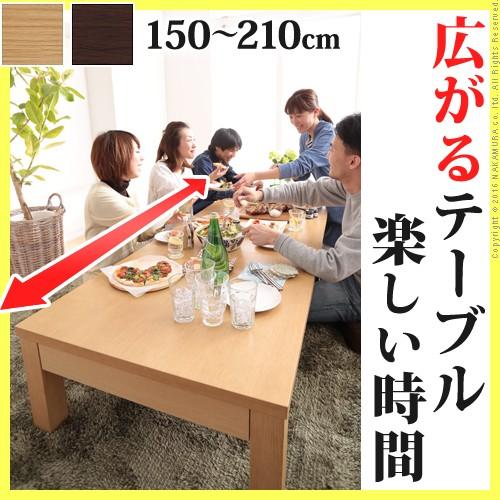 テーブル ローテーブル 伸張テーブル 折れ脚伸長式テーブル 〔グランデネオ210〕 幅150~最大210×奥行75cm 折りたたみ 伸縮 リビング ダイニング 座卓 伸張式テーブル エクステンション