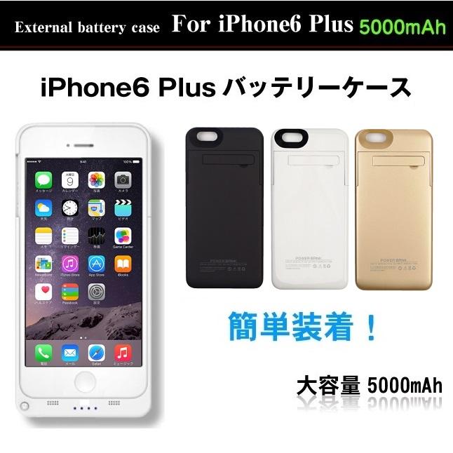 楽天市場 iphone6s plus iphone6splus バッテリーケース バッテリー内臓